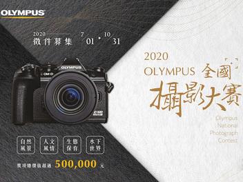 OLYMPUS全國攝影大賽熱烈開跑,獎項總價值超過五十萬元