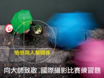 【攝影擂台】:向大師致敬~國際攝影比賽練習題