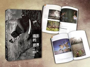 馬賽kyo談《攝影的視界》攝影是推動我走進這個世界的勇氣