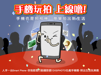手機玩拍 上線囉,讓我們一起用手機瘋攝影!