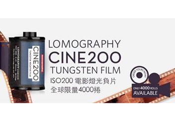 LOMOGRAPHY CINE200 TUNGSTEN FILM ,讓 135mm 電影燈光負片帶你遊歷生活風景!