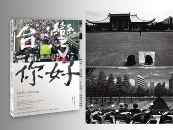 張國耀談《台灣,你好》同是異鄉人一樣愛台灣