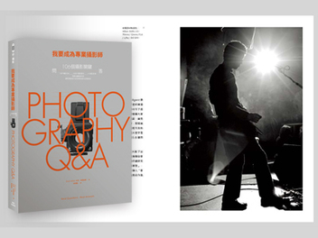 破渡談《我要成為專業攝影師》讓專業的來導讀