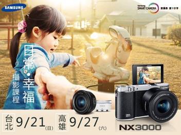 Samsung  NX3000 日常•幸福 攝影講座