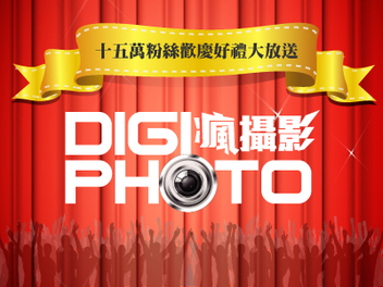 【2014攝影器材展】DIGIPHOTO十五萬粉絲歡慶好禮大放送