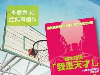 李辰寬談經典再創作:《櫻木花道:「我是天才!」:48種異想天開的必勝法則》