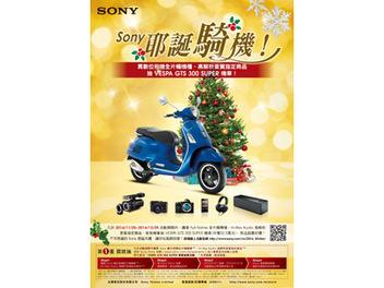 歡享耶誕「騎機」, Sony 年終優惠加碼送