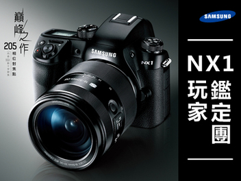 Samsung『NX1玩家評鑑團』熱烈招募中