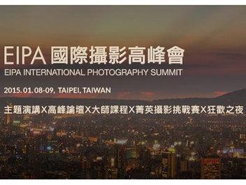 台灣EIPA 國際攝影高峰會,與國內外重量級講師交流分享,留言就抽免費入場票卷