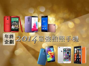 2014年度最強拍照手機入列,你該換的是這一台!