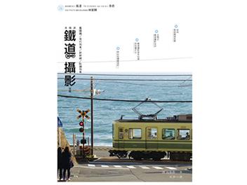 鐵道迷必備好書 -- 本格派鐵道攝影攻略