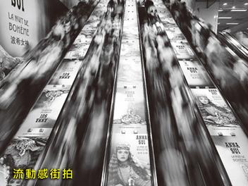 【攝影擂台】:追大師的攝影精髓「流動感街拍」的練習題