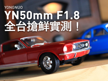 永諾YONGNUO YN 50mm F1.8全台搶鮮實測!!