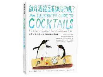 雞尾酒裡面有雞尾巴嗎?精選50款好喝、好聽又好玩的調酒故事