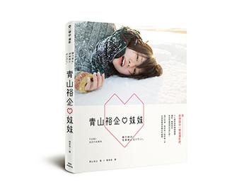 青山裕企 x《妹妹》攝影集:帶上單眼跟著她四處旅行