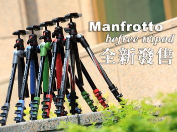 Manfrotto befree新款三腳架發售,更潮也更亮眼囉!