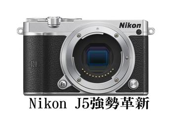 Nikon J5強勢登場!4K錄影外加EXPEED 5A處理引擎,新世代好料一次備齊!