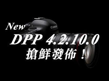 最新版Digital Photo Professional 4.2.10.0搶鮮發佈!