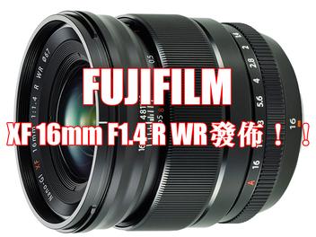 XF系列首顆定焦全天候鏡頭,FUJIFILM XF 16mm F1.4 R WR正式發佈!!