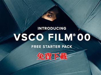 喜愛底片模擬效果玩家必備!VSCO Film 00預設集合免費開放下載