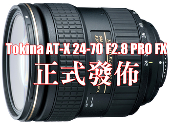 Tokina AT-X 24-70 F2.8 PRO FX發佈,預計6-7月間開始上市販售