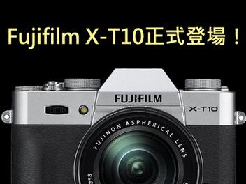 Fujifilm X-T10登場,迷你版X-T1操作及對焦性能再提升