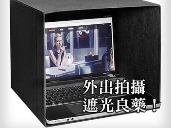 199元置物籃化身筆記型電腦遮光罩,俗俗買也能輕鬆看圖修照片!