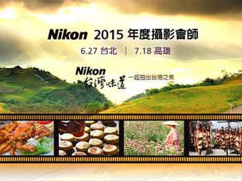 Nikon年度攝影會師  拍出台灣之美  報名即將額滿