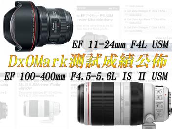 DxOMark公佈Canon EF 11-24mm F4L USM與EF 100-400mm F4.5-5.6L IS Ⅱ USM兩款熱門鏡頭的測試成績!