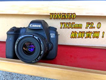 平價鏡頭第二彈!!永諾YONGNUO YN35mm F2.0搶鮮實測!