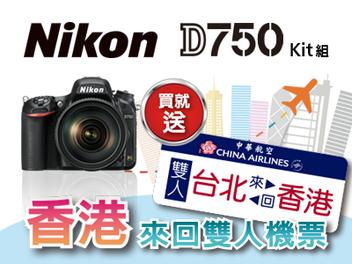 Nikon台北電腦應用展,買D750 kit就送免費香港雙人來回機票及8千現金券