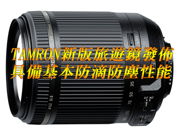 TAMRON推出新款旅遊鏡18-200mm F3.5-6.3 Di II VC(Model B018),具備簡易的防滴防塵結構