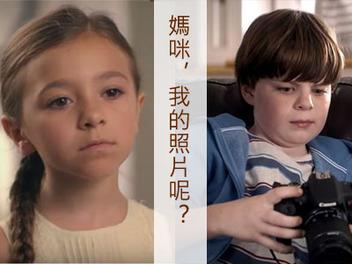 照片不印出來可能會發生的悲劇!Canon趣味廣告讓你重新思考影像的意義