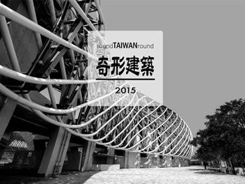 空間攝影不可錯過的10大台灣當代特色建築