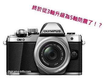 Olympus E-M10 Mark II將搭載5軸防手震系統,並支援4K縮時攝影?