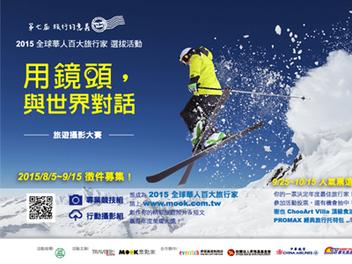 旅行的意義─2015全球華人百大旅行家攝影大賽徵件中,搶進最大獎歐洲滑雪行程!