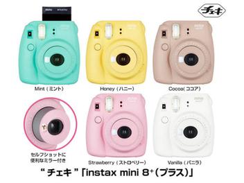 又要敗家囉!富士即將發佈instax mini 8+系列拍立得相機