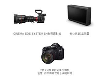 Canon宣佈開發1.2億畫素單反和8K攝像機