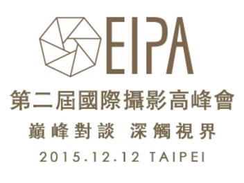 第二屆EIPA國際攝影高峰會-國內罕見高水準師資陣容