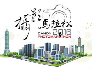 「2016 Canon攝影馬拉松」線上報名開跑!樂活新主張 城市拍拍go!