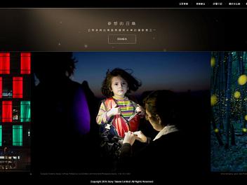 索尼世界攝影大獎–2017台灣α系列攝影比賽熱件徵件中!