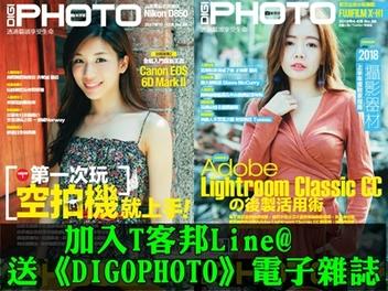 加入「T客邦Line@」,送你一年份的《DIGIPHOTO》電子雜誌