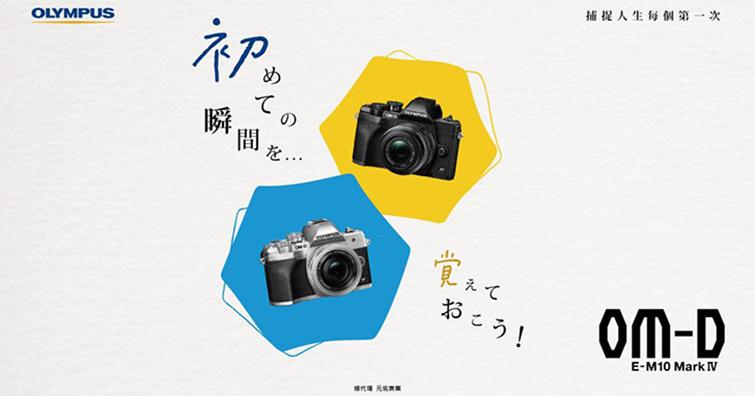 OLYMPUS新作 E-M10 Mark IV微型單眼相機,單機身建議售價NT$22,990