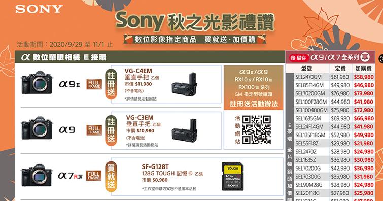 Sony秋季優惠活動開跑,好評影音產品推出獨家回饋