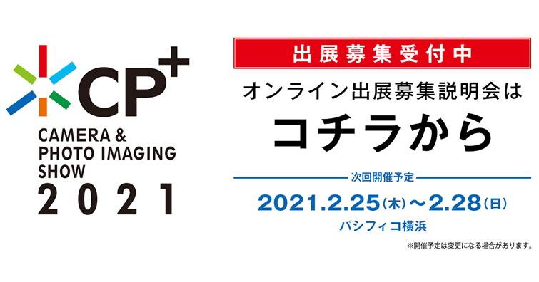 重磅回歸!CP+ 2021即將在2月底於PACIFICO橫濱會展中心開展