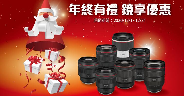 歲末聖誕創意無限,Canon眾多好禮打造繽紛節日氣息,把握年前最後一波促銷!