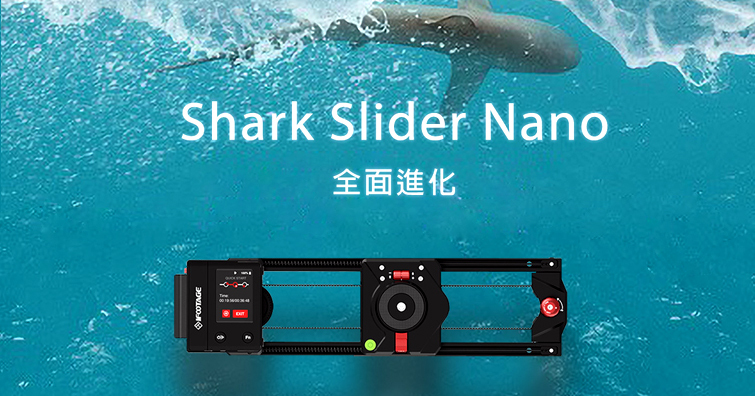 IFOOTAGE Shark Slider Nano電控滑軌簡易版在台上市,限時優惠價NT$ 17,900