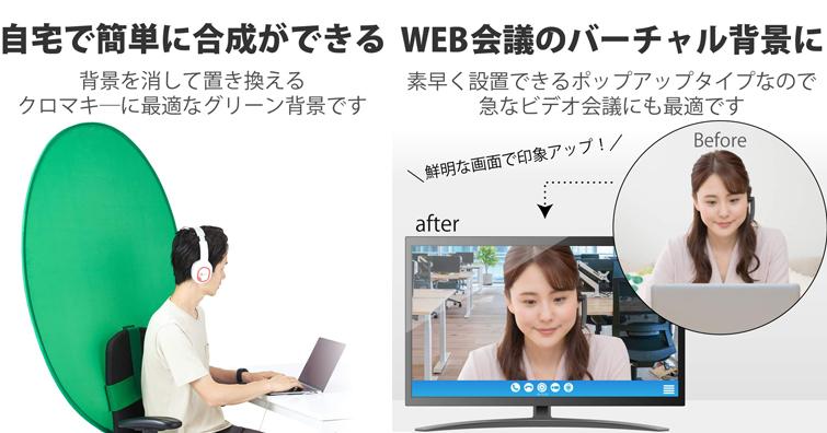 ELECOM PCA-CKSF01GN折疊式綠幕背景,讓你視訊開會背景隨意變變變!!