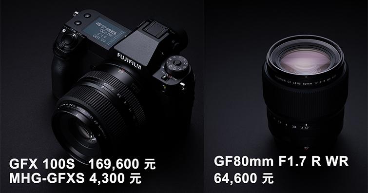 富士台灣宣布FUJIFILM GFX 100S建售售價NT$169,600,預計3/12開始交貨!