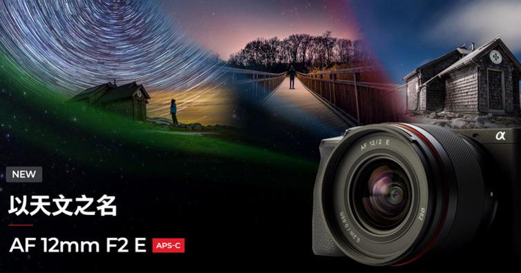 以天文之名 首款自動對焦廣角定焦鏡頭 Samyang AF 12mm F2 E全新鏡頭新登場